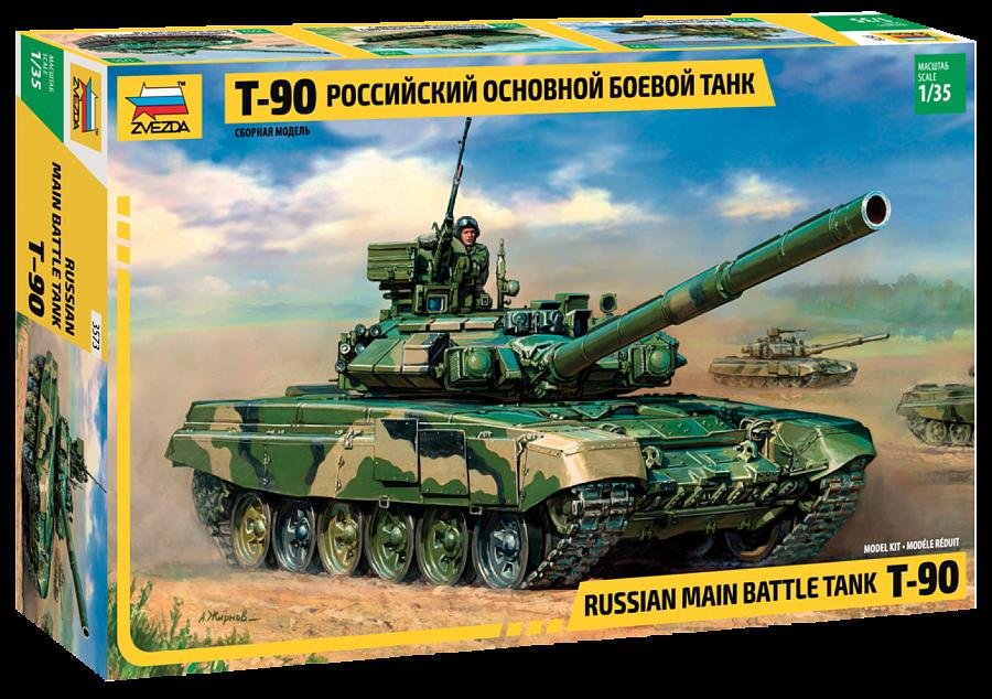 Т-90 - Основной танк | 634x900